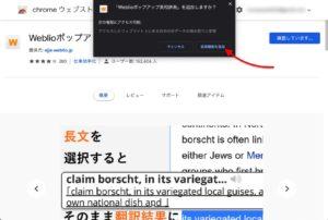 Weblioポップアップ英和辞典 追加2