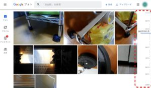 Googleピクチャ PC