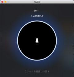 【Mac】Amazon Echoとも連携できるReverb for Amazon Alexaアプリを使う