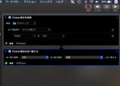 【Mac】まずは試しに!AutomatorでFinder自動並び替えワークフローを作成する