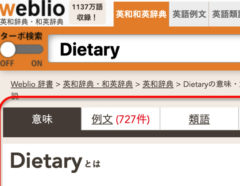 【Chrome】カーソルを当てるだけ!?拡張機能「Weblioポップアップ英和辞典」を使う