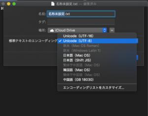 【Mac】テキストエディットを標準テキスト形式(.txt)で保存する