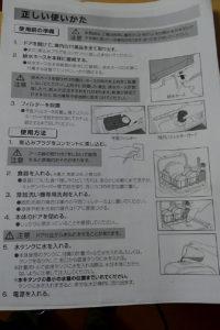 食器洗い乾燥機 簡易説明書