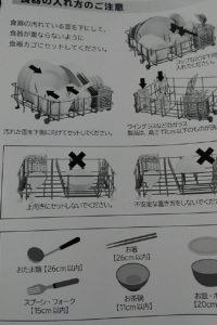 食器洗い乾燥機 食器の入れ方