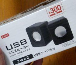 【レビュー】PCの音量を大きくしたい!DAISOのUSBミニスピーカー(¥300)を使ってみる