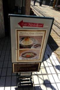 Cafe Next-Door ランチカレー