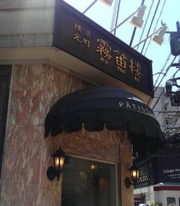Cafe Next-Door 霧笛楼