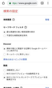 Chrome手書き入力 検索の設定