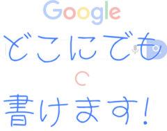 【Chrome】読めない漢字も大丈夫!手書き検索を試す