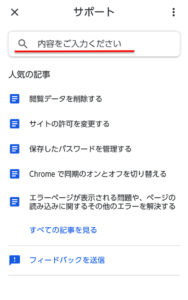 Chrome手書き入力 サポート