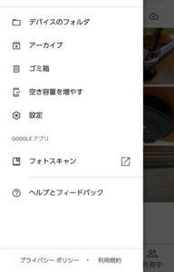 Googleピクチャ メニュー