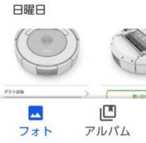 【Google】画像のアップロードをGoogleドライブからGoogleフォトに乗り換えた話