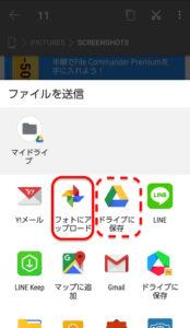 Googleピクチャ ファイル送信
