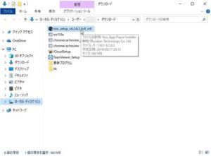 NoxPlayer6 ダウンロードファイル