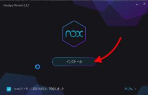 NoxPlayer6 インストーラー