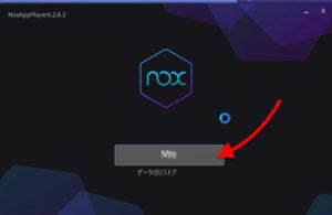 NoxPlayer6 開始
