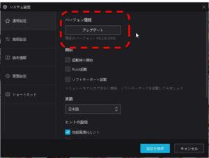 NoxPlayer6 バージョン