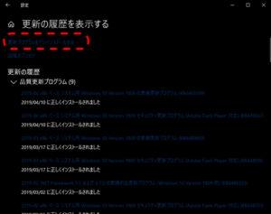 Windowsupdate201905 アンインストール