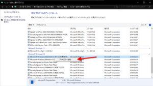 Windowsupdate201905 アンインストール開始