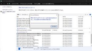 Windowsupdate201905 アンインストール処理開始