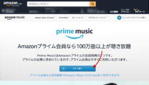 Amazon Music サイトを開く