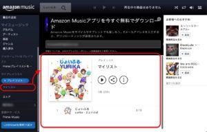 Amazon Music 追加後