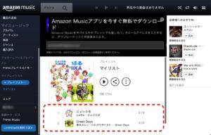 Amazon Music 曲名追加