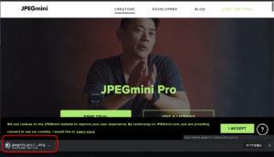 JPEGmini ダウンロード
