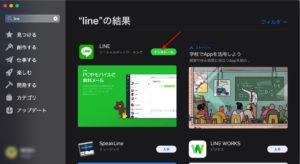 Mac版Line インストール