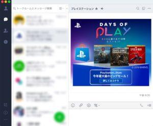 Mac版LINE メッセージ