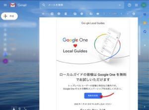 Google One メール