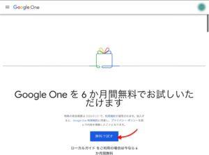 Google One 開始