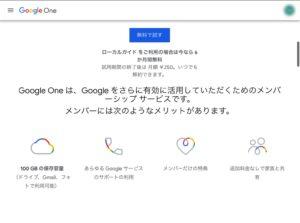 Google One サービス内容