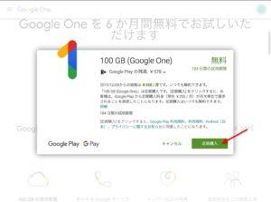 Google One 登録
