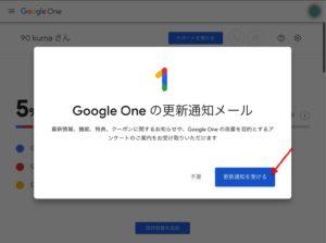 Google One メール確認