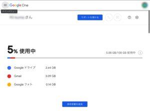 Google One 開く