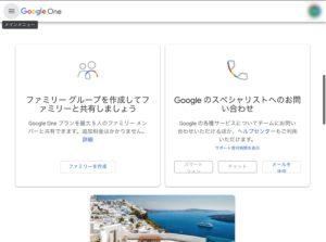 Google One 問い合わせ