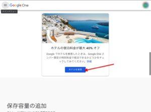 Google One ホテル