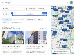 Google One マップのホテル