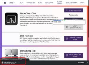BetterTouchTool ダウンロードファイル
