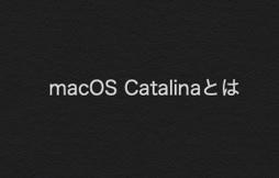 【Mac】次期macOSバージョン「macOS Catalina」はどうなる!?
