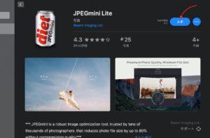 JPEGmini Light アプリ