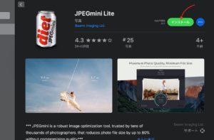 JPEGmini Light インストール