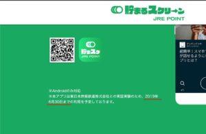 貯まるスクリーン JRE POINT 延長