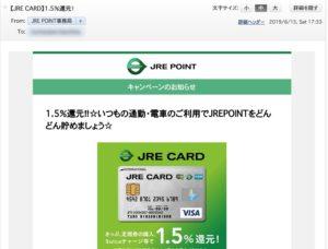 貯まるスクリーン JRE POINT メーリング