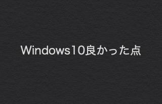 Windows7からWindows10にアップグレード!使ってみて良かったところ