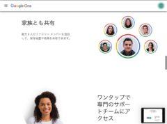 【Google】より便利に!快適に!Google Oneを使う