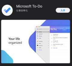 Windows・Macどちらででも!Mac版Microsoft To-Doを使う