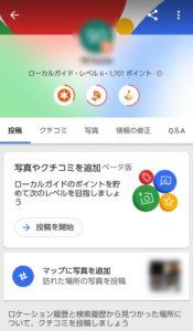 マップ ローカルガイド 画面