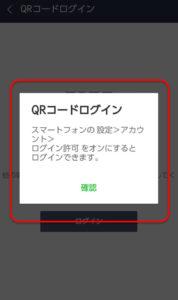 Mac版LINE QRコード